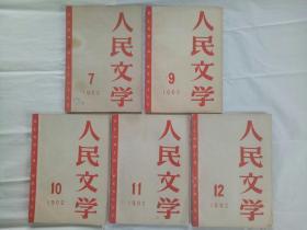 期刊  《人民文学》1962年  第7、9~12期  共5册合售  五本400页