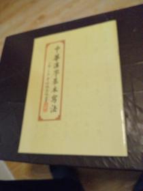 中华汉字基本写法