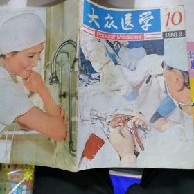 大众医学1982-10
