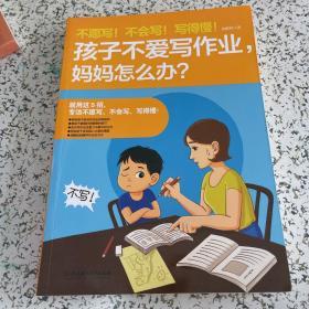 不愿写!不会写!写得慢!孩子不爱写作业,妈妈怎么办?