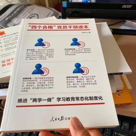 """推进""""两学一做""""常态化制度化必备读本:""""四个合格""""党员干部读本"""