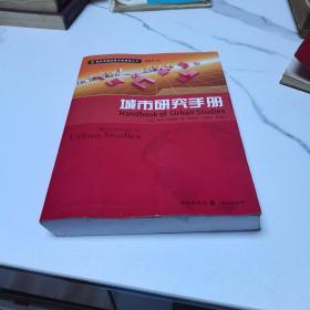 城市研究手册