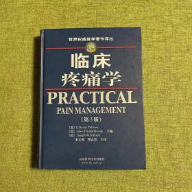 临床疼痛学(第三版)——世界权威医学著作译丛