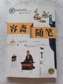 容斋随笔——中国传统文化精华