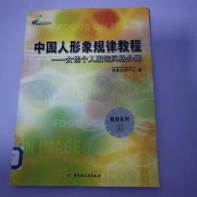 中国人形象规律教程 女性个人服饰风格分册