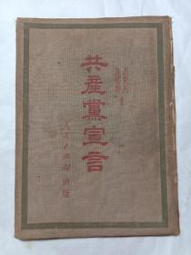 共产党宣言(1951年版,一九四九年十一月北京初版,一九五一年四月北京三版,布面精装。)