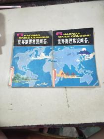 世界地理常识问答 上下册