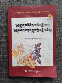 《四部医典》疑难注释、《四部医典》嘱咐详释 074: 藏文