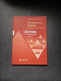 拓扑学教程-理论及应用