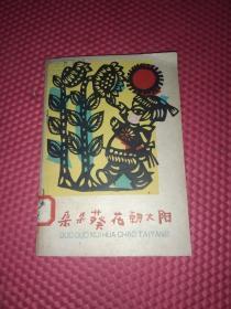 朵朵葵花朝太阳(剪纸插图)初版