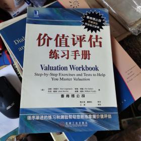 价值评估练习手册