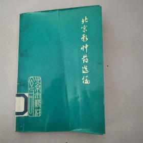 北京新草药选编
