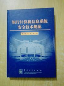 银行计算机信息系统安全技术规范(带光盘)