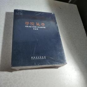 学院风骨 : 当代书法专业博士作品巡回展作品集