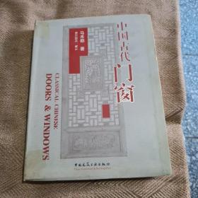 中国古代门窗