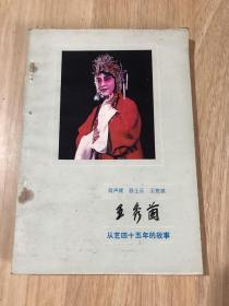 王秀兰从艺四十五年的故事