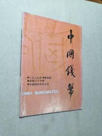 中国钱币(1989年4期)