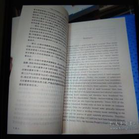 中国公司治理报告.2004年.董事会独立性与有效性