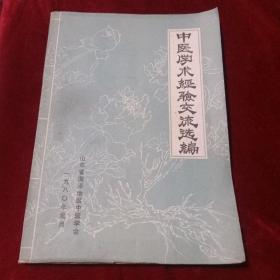 中医学术经验交流选编(山东省菏泽地区中医学会 )