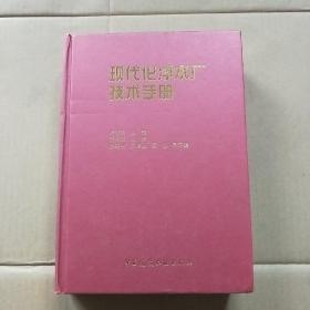 现代化净水厂技术手册