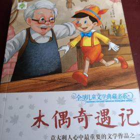 全球儿童文学典藏书系(升级版):木偶奇遇记