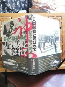 日文原版 大32开精装厚本 人间爆弹と呼ばれて (被称为人爆弹的证言•樱花特攻)