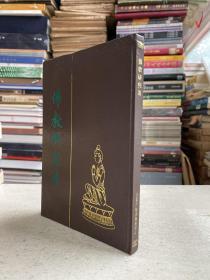 佛教研究法(精装)