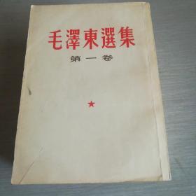 毛泽东选集(1——4卷)