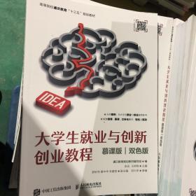 大学生就业与创新创业教程(慕课版 双色版)