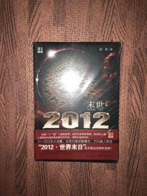 末世 2012