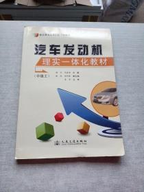 职业教育改革创新示范教材:汽车发动机理实一体化教材(中级工)
