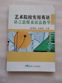 艺术院校实用英语语言思维及语法教学