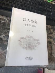 巴人全集(套装共21册)卷十四 文论