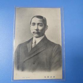 清末民初时期老明信片,辛亥革命领袖孙中山明信片