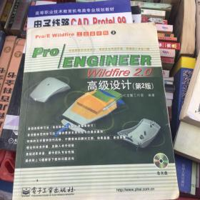 Pro/ENGINEER Wildfire 2.0高级设计(第2版)——Pro/E Wildfire工业设计院②