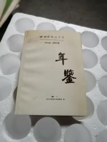 四川外国语大学 年鉴 2018