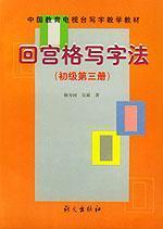 回宫格写字法  初级第三册——中国教育电视台《写字教学》教材❤ 杨国为 吴斌 著 语文出版社9787801264541✔正版全新图书籍Book❤