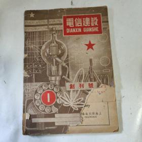 电信建设1950年创刊号