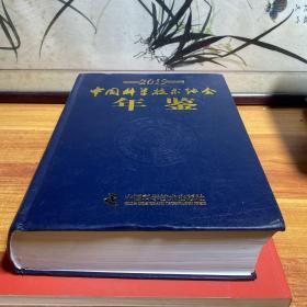 中国国家技术年鉴