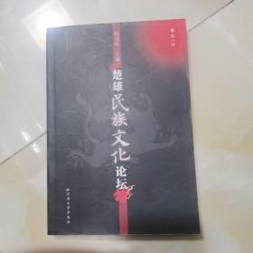 楚雄民族文化论坛.第一辑