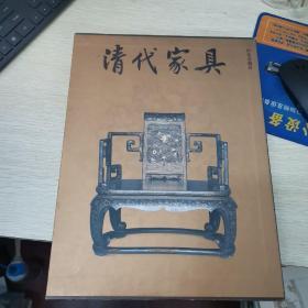 清代家具 (16开精装有函套 )