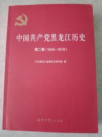 中国共产党黑龙江历史 第二卷(1949-1978)