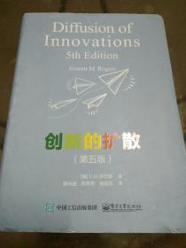 创新的扩散(第5版)  肖云签名带钤印