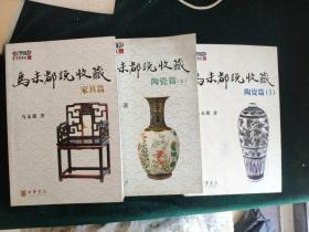 马未都说收藏:陶瓷篇(1-2) 家具篇