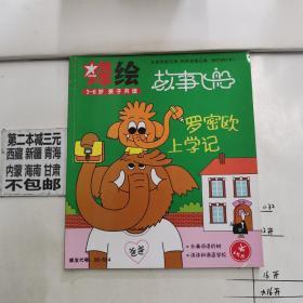 锋绘 故事飞船 罗密欧上学记  3-6岁  亲子共读   2017.09(上)