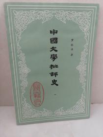 中国文学批评史(一)