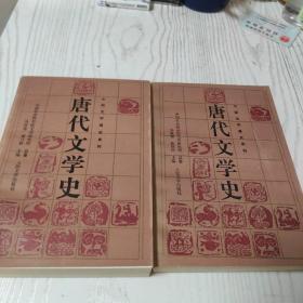 唐代文学史(上下全)