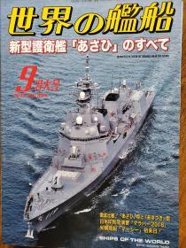 世界舰船2018 9 特集 新型护卫舰 朝日