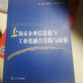 上海市企业信息化与工业化融合实践与探索