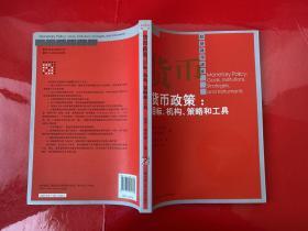 货币政策:目标、机构、策略和工具(2013年1版1印,书脊上端有损)